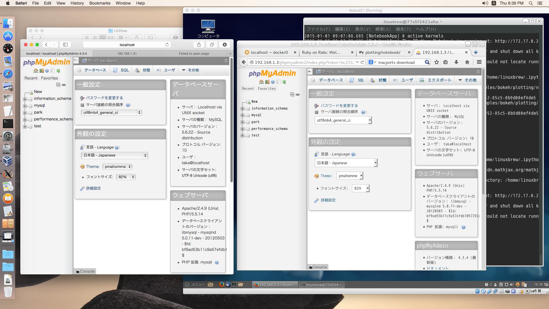 Mac+virtualbox+Fedora+cockpit+docker:unix/linuxあれこれ:So